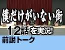 【無料】#28 僕だけがいない街 12話 視聴前トーク