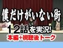#28 僕だけがいない街 12話を実況!+感想