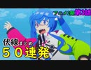 【ウマ娘】アニメ2期第3話の伏線まとめ【50連発】