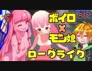 モン娘ボイロと水奈瀬コウの奇妙なダンジョン #12【魔物娘と不思議な冒険】