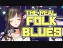 【早瀬走】が歌う『THE REAL FOLK BLUES』【にじさんじ/切り抜き】