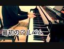 【ただジャズが好きなだけシリーズ】The Blessing (1958 song) - ジャズピアノ