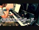 【ただジャズが好きなだけシリーズ】Moonlight in Varmont (1944 song) - ジャズピアノ