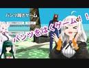 【単発】あかりのパンツ履きゲーム【voiceroid実況】