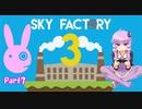 【ボイスロイド実況】英検4級でもFTB SKY FACTORY 3くらい余裕でしょ Part7 【マイクラ】