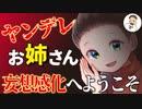 【Japanese ASMR】ヤンデレ店員のお姉さんに目を付けられて逃れられない(メンヘラ)(病み)(誘惑)(シチュボ)(イヤホン推奨)(男性向けASMR)
