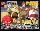 【RTA】ポケモンスタジアム金銀 ジムリーダーの城 表 2:08:56 Part1
