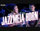 [ジャズメイア・ホーン] マルタ・ジャズ・フェスティバル 「When I Say」 | Jazzmeia Horn | BS4K8K | NHK