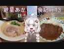 紲星あかりの食紀行13 上カツカレー 千葉県銚子市 一心