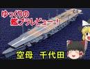 [ゆっくり解説]ゆっくりの艦プラレビュー! 空母 千代田