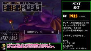 【PS2版ドラクエ8】 バグあり低レベルクリア Part14【ゆっくり解説】