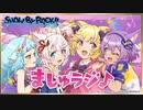 【新】SHOW BY ROCK!! STARS!! ましゅラジ♪ 第1回 2021年1月20日