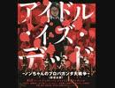 【会員見放題】アイドル・イズ・デッド ノンちゃんのプロパガンダ大戦争【映画】