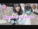 【りらむ】Sweet parade 妖狐×僕SS 【踊ってみた】