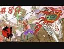 【大神 絶景版】直線描けない女が神絵師を目指すってよ。#89