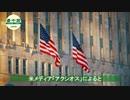 米国務省 中国共産党の大量虐殺罪を公式認定