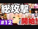【信長の野望×FF14】#12 総攻撃開始!『ハイデリンの野望』