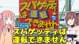 変なグルメで日本一周!栃木県編「Pasta&Dessert Cafe APPLE」【VOICEROID解説】
