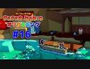 お客様の中に川下り名人はいらっしゃいませんかー! #16【ペーパーマリオオリガミキング】