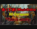【MTG】赤くて速いMagic Online /RG Dragons/ League replay 3【パイオニア】