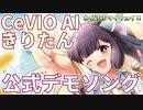 【CeVIO AI 東北きりたん公式デモソング】 わがままマイウェイ!! 【オリジナル曲】