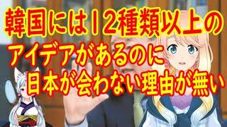 菅首相に面会を拒否された事実は無い!新駐日韓国大使が日本メディアの報道はフェイクだと発言【世界の〇〇にゅーす】