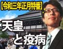 【会員無料】天皇と疫病~疫病と向き合ってきた天皇~(後編)|竹田恒泰チャンネル特番