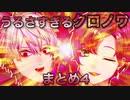 【音量注意】うるさすぎるクロノワまとめ 4【にじさんじ切り抜き】