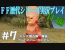 ファイナルファンタジー歴代シリーズを実況プレイ‐FF4編‐【7】