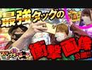 スリーピース#3【3/4】最強タッグ結成!!!!