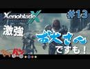【XenoBlade X】マツの惑星ミラ探査レポート#13【きゃらバン】