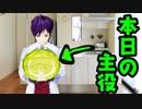 【手軽格安料理】緊急事態宣言で夕食困ってる方必見!【033】