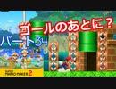 【スーパーマリオメーカー2】「たこやきまんさんコース!『フォートナイト?』『ゴールのあとに?』」