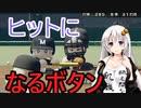 ボイチェビとつづみが高校野球で東北6県を制覇します【栄冠ナイン2020】その52