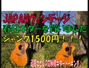 [ジャンク1500円で買いました1960~70年代?の春日ギターF-100をレストアします!]辺見さとしの3分間ギタートーキング♪
