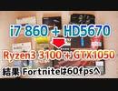 11年前の親父のPCを予算5万円で新しくしてみた【Ryzen3 3100 + GTX 1050 2GB】
