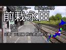 【駅名替え歌】駅名で♪緑黄色社会の「Mela!」