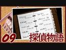 【Part09】くろゆか探偵物語【クロス探偵物語】