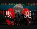 【ポケモン人力】馬鹿【シンジ】