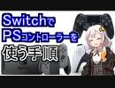 【紲星あかり】Switchでプレステコントローラーを使う方法、手順