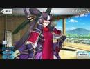 【FGO】平景清 マイルームボイス まとめ【Fate/Grand Order いざ鎌倉にさよならを ~Little Big Tengu~】