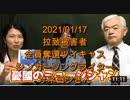 拉致被害者全員奪還ツイキャス 2021年01月17日放送分 シンガーソングライター サネヨシさん コメント付き