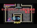 【実況】キャッスルヴァニア 白夜の協奏曲 #07