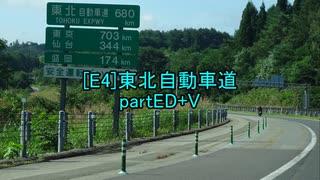 【車載動画】東北自動車道partED+V