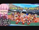 【VOICEROID実況】琴葉茜,パワフェスをプレイする。の巻  (完)【パワフルプロ野球2020】