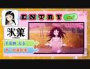 【わたモテ】平沢雫に似てるキャラから声を当ててみた