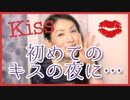 【Kiss】元男の子の「初めてのキス」という過去作品の紹介から脱線、キス動画・キス画像についてなど…阪急ブックス画集「恋文」