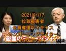 拉致被害者全員奪還ツイキャス 2021年01月17日放送分 シンガーソングライター サネヨシさん コメント無し