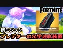 "【Fortnite】新ミシック""プレデターの光学迷彩装置""でピンクマが大変なことになる件"