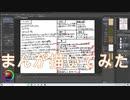 Mang Draw-2020高松宮記念杯を漫画化【Idea・Plot】【Part2】
